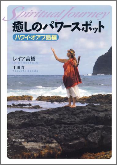 癒しのパワースポット ハワイ・オアフ島編