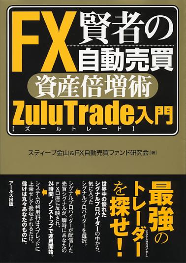 賢者のFX自動売買資産倍増術 ZuleTrade入門