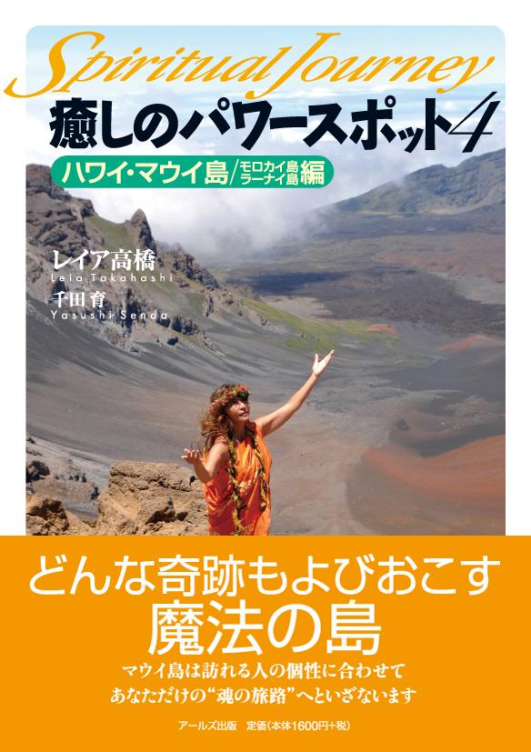 癒しのパワースポット4 ハワイ・マウイ島/モロカイ島/ラーナイ島編