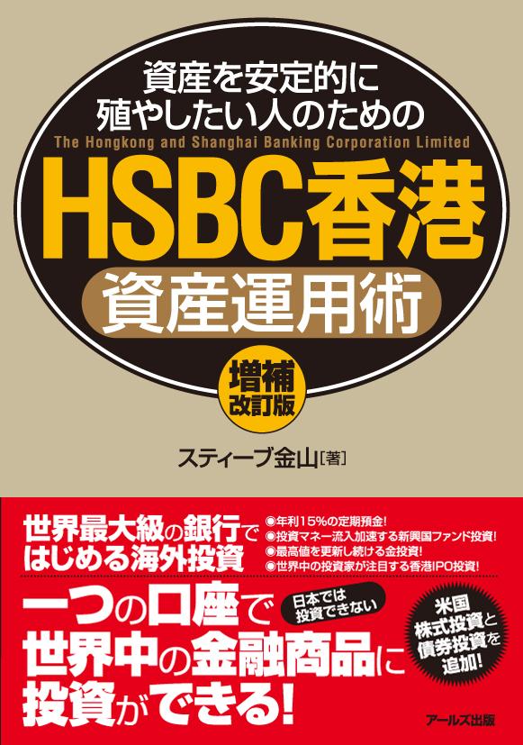 【増補改訂版】HSBC香港資産運用術