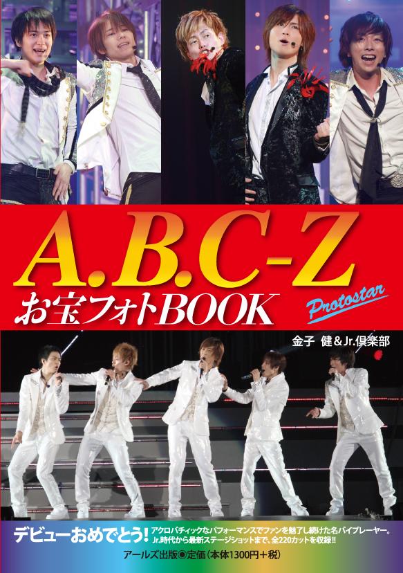A.B.C‐Z お宝フォトBOOK ~Protostar~