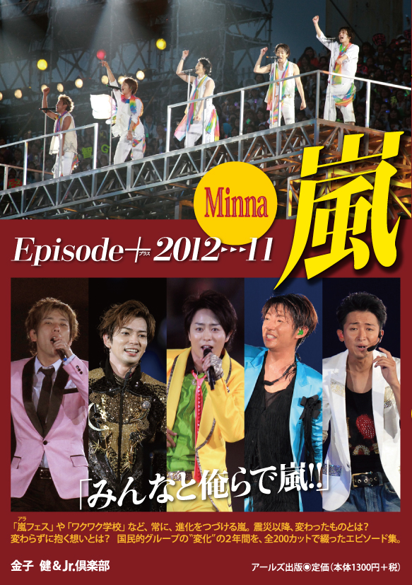 嵐 エピソードプラス 2012‐11 ~Minna~