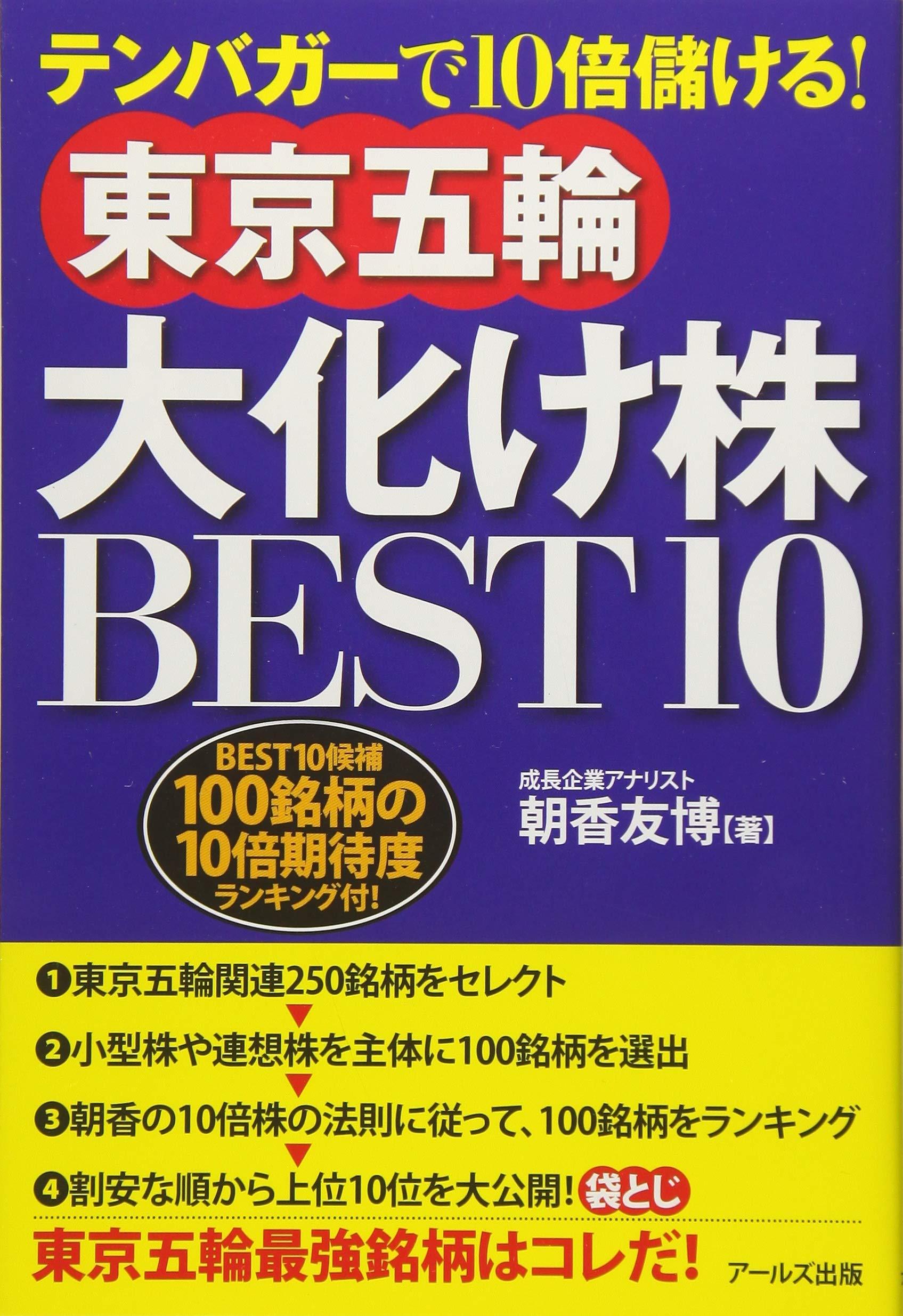 テンバガーで10倍儲ける! 東京五輪大化け株BEST10