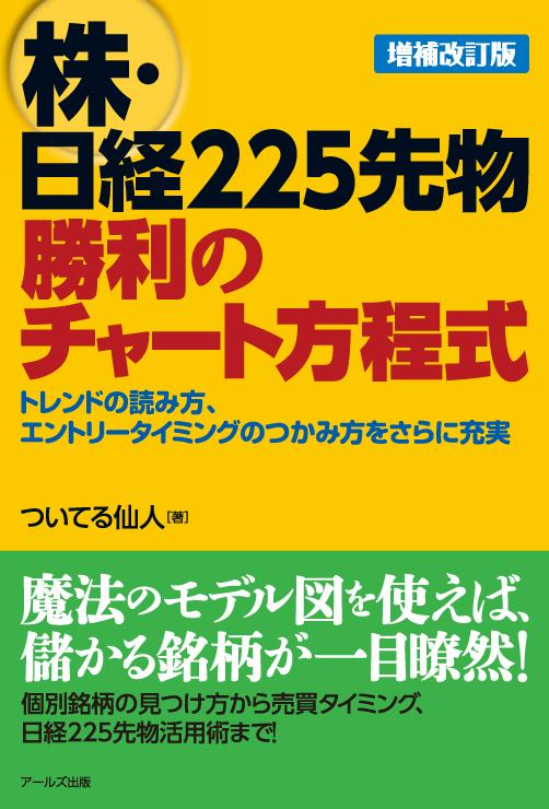 株・日経225先物勝利のチャート方程式[増補改訂版]