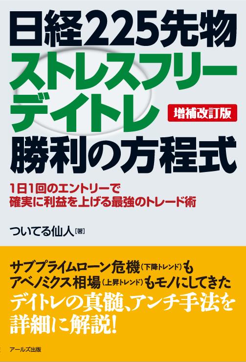 日経225先物ストレスフリーデイトレ勝利の方程式[増補改訂版]