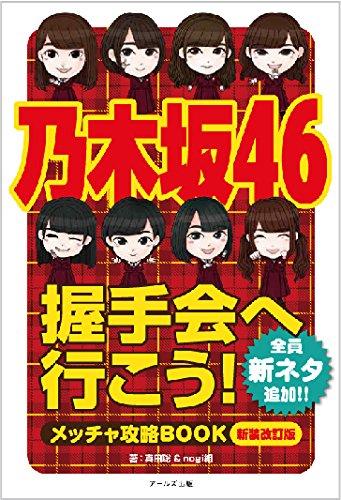 【新装改訂版】乃木坂46 握手会へ行こう!