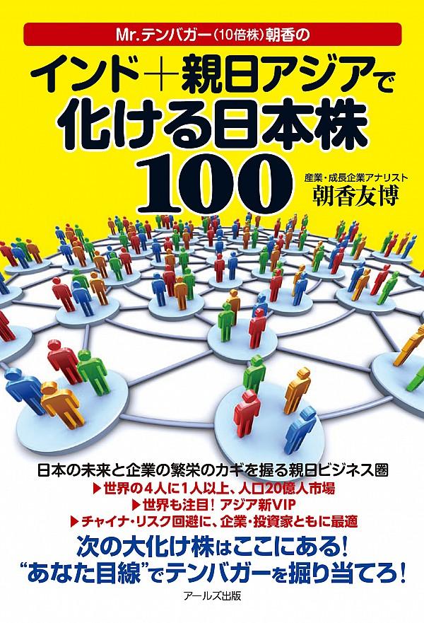 Mr.テンバガー朝香のインド+親日アジアで儲ける日本株100
