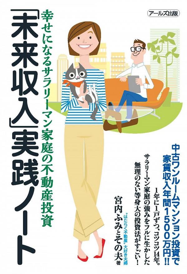 「未来収入」実践ノート 幸せになるサラリーマン家庭の不動産投資