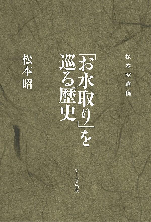 松本昭遺稿 「お水取り」を巡る歴史