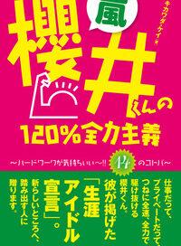 嵐 櫻井くんの120%全力主義