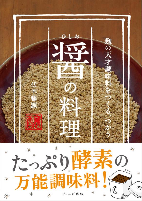 醤(ひしお)の料理