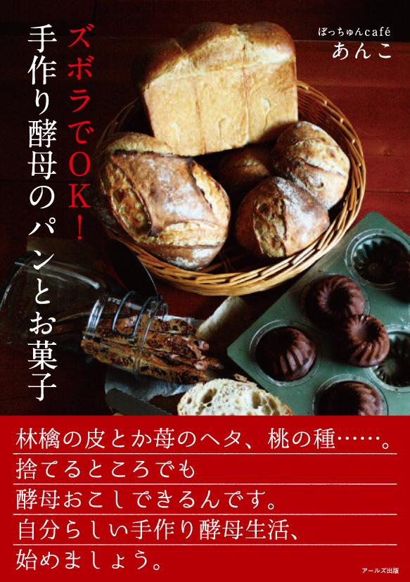 ズボラでOK!手作り酵母のパンとお菓子