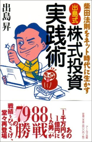 柴田法則をネット時代に生かす 出島式株式投資実践術