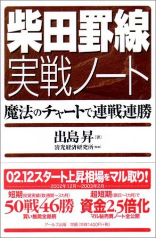 柴田罫線実戦ノート